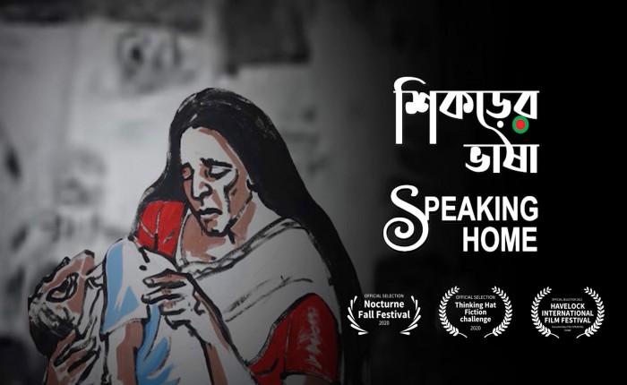 আলোচনায় নাদিম ইকবালের স্বল্পদৈর্ঘ্য চলচ্চিত্র 'শিকড়ের ভাষা'